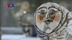 نمایشگاهی از آثار سرامیکی پابلو پیکاسو