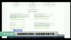 媒体观察: 促遣返郭文贵的一白宫请愿书被下架