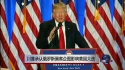 川普承认俄罗斯黑客企图影响美国大选