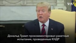 Новости США за минуту. 4 мая 2019 года