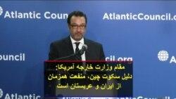 مقام وزارت خارجه آمریکا: دلیل سکوت چین، منفعت همزمان از ایران و عربستان است