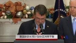 美国新防长预计加快亚洲再平衡