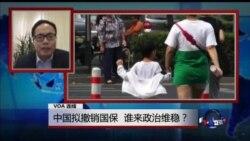 VOA连线:博汛报道,中国拟撤销国保