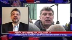 Убийство Немцова. Год спустя
