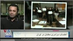 اعتصابات سراسری معلمان در ایران