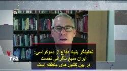 تحلیلگر بنیاد دفاع از دموکراسی: ایران منبع نگرانی نخست در بین کشورهای منطقه است