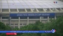 بازی های جام جهانی طرفداران فوتبال را به روسیه کشاند