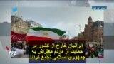 ایرانیان خارج از کشور در حمایت از مردم معترض به جمهوری اسلامی تجمع کردند