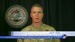 فرمانده ارتش آمریکا در عراق: وضعیت موصل به حالت عادی باز می گردد