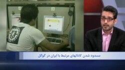 درباره بستن حسابهای مربوط به صدا و سیمای ایران توسط گوگل چه میدانیم