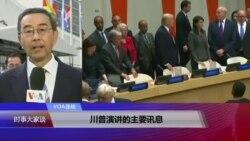VOA连线(方冰):川普演讲的主要讯息台湾加入联合国活动