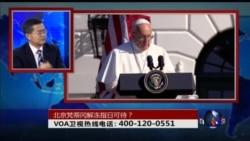 时事大家谈:北京梵蒂冈解冻指日可待?