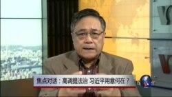 VOA卫视(2014年10月25日 第二小时节目:焦点对话(重播))
