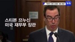 """""""북한의 대화 표명은 제재 때문"""""""