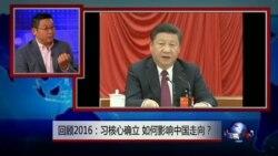 焦点对话: 回顾2016: 习核心确立,如何影响中国走向?
