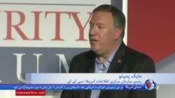 رئیس سازمان سیا درباره ایران چه گفت