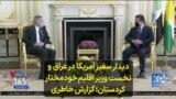 دیدار سفیر آمریکا در عراق و نخست وزیر اقلیم خودمختار کردستان؛ گزارش خاطری