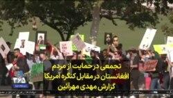 تجمعی در حمایت از مردم افغانستان در مقابل کنگره آمریکا؛ گزارش مهدی مهرآئین