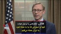 گفتگوی اختصاصی با برایان هوک: تنها در صورتی که به ما حمله شود به ایران حمله میکنیم