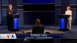 美国总统大选第三场辩论(同声传译)