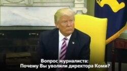 Трамп об увольнении Коми: «Он плохо справлялся с обязанностями»