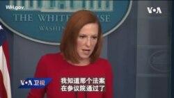 白宫要义: 白宫: 拜登总统直接对中国关切新疆维吾尔人处境