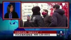 """时事大家谈: 中国是否滥用""""国家安全法""""?"""