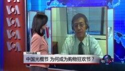 VOA连线:中国光棍节,为何成为购物狂欢节?