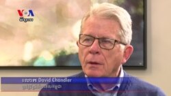 បទសម្ភាសន៍ VOA៖ ប្រវត្តិវិទូអំពីកម្ពុជា David Chandler មានទុទ្ទិដ្ឋិនិយមចំពោះអនាគតកម្ពុជា