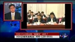 VOA卫视(2016年5月9日 第二小时节目 时事大家谈 完整版)