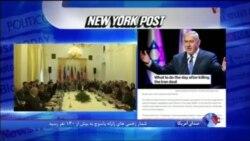 نگاهی به مطبوعات: برنامه تسلیحات هسته ای ایران و سرنوشت برجام