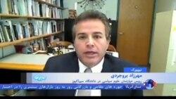 مهرزاد بروجردی: متحدان آمریکا در منطقه هر کذام دغدغه خود را دارند