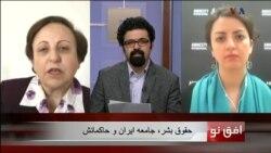 افق نو ۲۹ ژوئن: حقوق بشر، جامعه ایران و حاکمانش