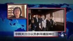 VOA连线:中韩关注日议员参拜靖国神社