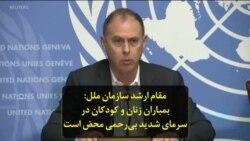مقام ارشد سازمان ملل: بمباران زنان و کودکان در سرمای شدید بیرحمی محض است
