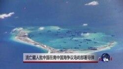 流亡藏人批中国在南中国海争议岛屿部署导弹
