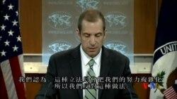 2016-02-17 美國之音視頻新聞: 美國國務院反對將中國使館地址改名劉曉波廣場