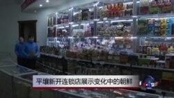 平壤新开连锁店展示变化中的朝鲜