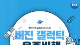 [잠깐상식] 첫 우주관광 성공