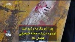 چرا آمریکا به رژیم اسد دوباره درباره حمله شیمیایی هشدار داد