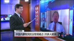 VOA连线:中国内蒙牧民抗议牧场被占 20多人被捕