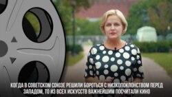 Как советская власть боролась с низкопоклонством перед Западом в кино?