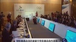 国际奥委会评估考察北京冬奥会申办准备