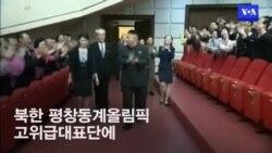 김여정 방한, 북한 의도에 촉각