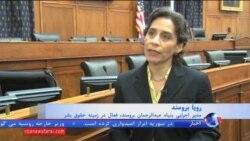 بررسی وضعیت حقوق بشر ایران در کمیسیون کنگره آمریکا