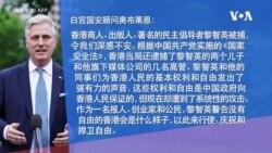 """白宫回应黎智英被捕,""""香港制造""""走入历史"""