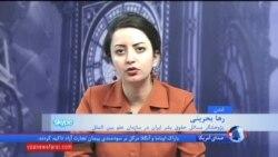رها بحرینی: پخش اعترافات محکومان اهل سنت ایران تلاشی «شرم آور» برای توجیه اعدام آنهاست