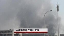 天津爆炸事故最新进展