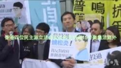 香港民主派立法会议员和支持者法庭外抗议