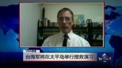 VOA连线詹宁斯: 台湾将在太平岛举行人道搜救军事演习...